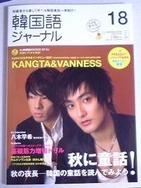 韓国語ジャーナル18