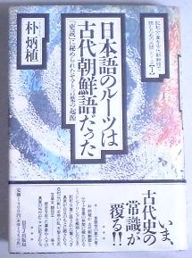 日本語のルーツは古代朝鮮語だった