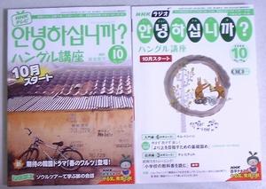 NHKハングル講座のテキスト