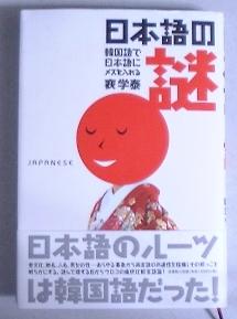 日本語の謎―韓国語で日本語にメスを入れる