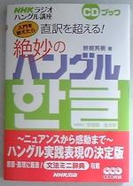 入門を終えたら直訳を超える!絶妙のハングル―NHKラジオハングル講座