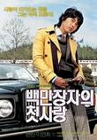 韓国映画「百万長者の初恋」(백만장자의 첫사랑 )