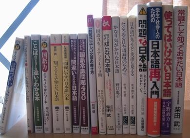 日本語に関する本