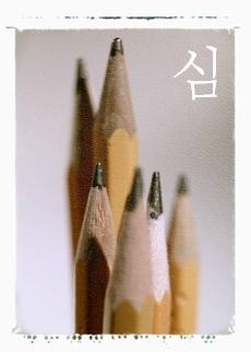 (鉛筆の)芯