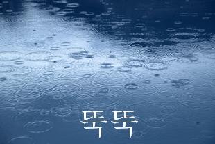 (雨が)ぽつぽつ(降る)