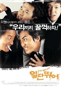 韓国映画「ひとまず走れ!」