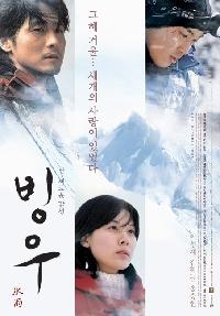 韓国映画「氷雨」