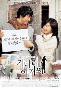 韓国映画「ふたつの恋と砂時計」(키다리아저씨:あしながおじさん)
