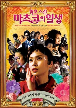 韓国で『嫌われ松子の一生』(혐오스런 마츠코의 일생 )