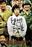 「トンマッコルへようこそ」(웰컴 투 동막골)のポスター1
