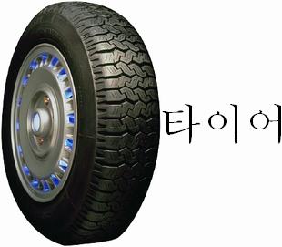 たいや、Tire